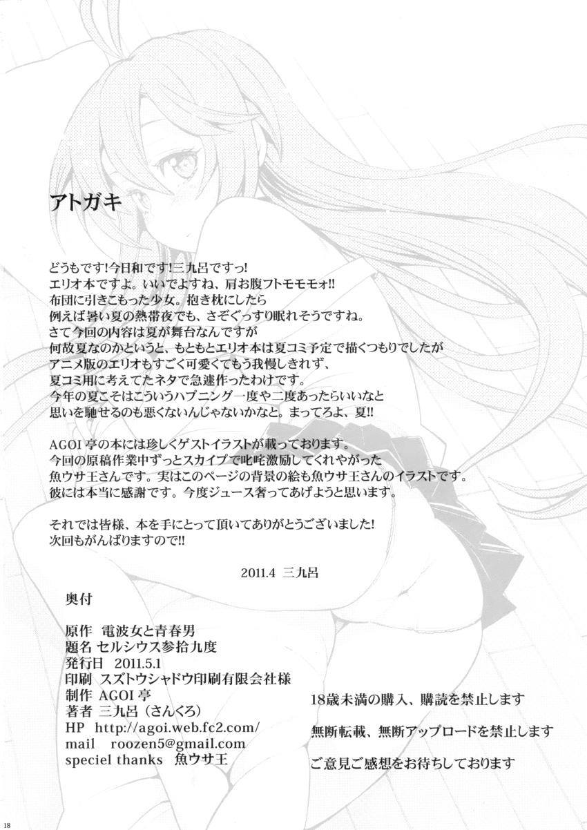 onna denpa to otoko seishun What if adventure time was an anime secrets